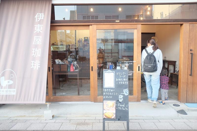 伊東屋珈琲高崎店