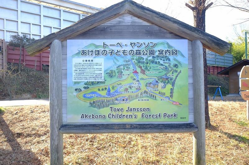 あけぼの子どもの森公園案内図